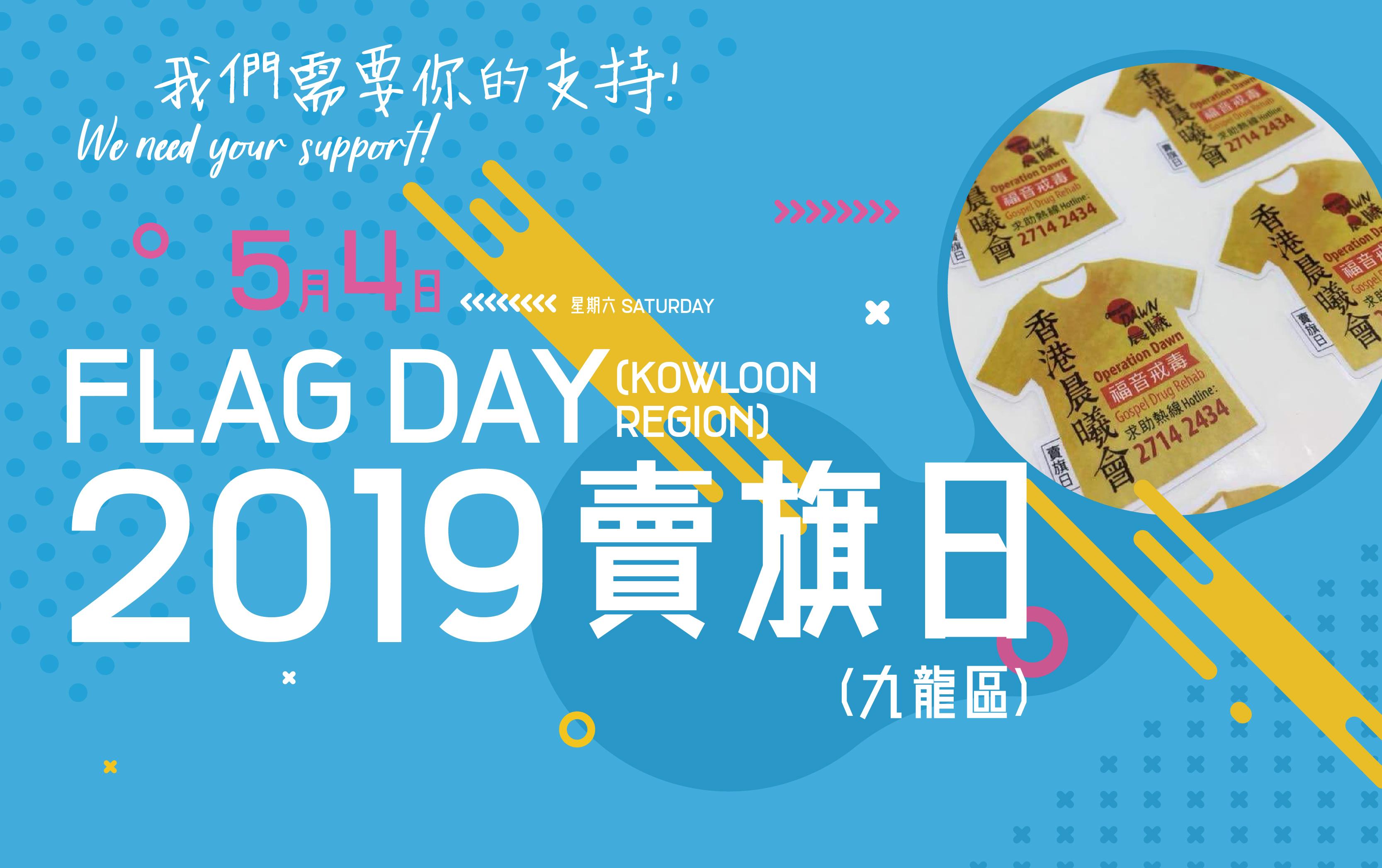 2019年九龍區賣旗日
